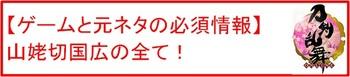 03 山姥切国広.jpg
