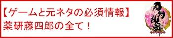 04 薬研藤四郎.jpg