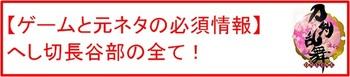 05 へし切長谷部.jpg