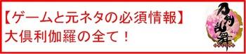 09 大倶利伽羅.jpg