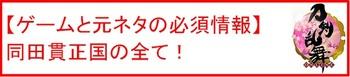 11 同田貫正国.jpg