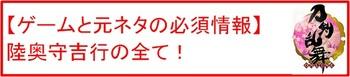 13 陸奥守吉行.jpg