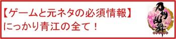 20 にっかり青江.jpg