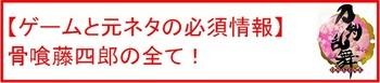 22 骨喰藤四郎.jpg