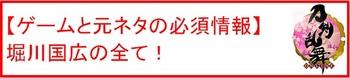 23 堀川国広.jpg