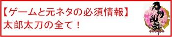 26 太郎太刀.jpg
