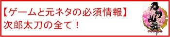 27 次郎太刀.jpg