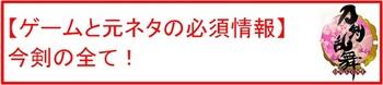 28 今剣.jpg